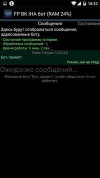 Русский онлайн чатбот Кристина