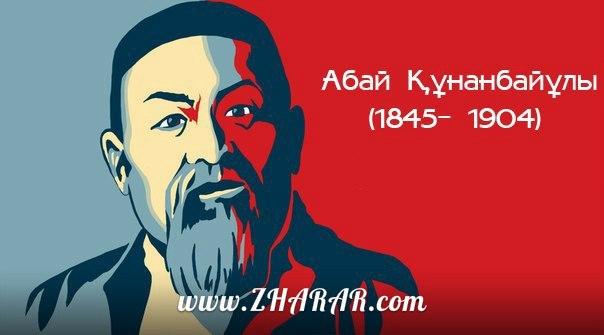 Абай Кунанбаев Реферат