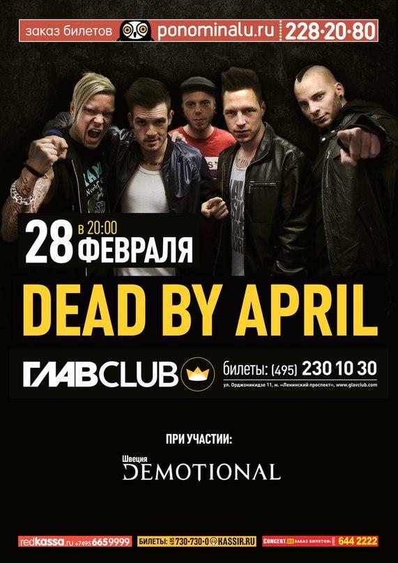 Афиша Тамбов Автобусный тур из Тамбова на Dead by April