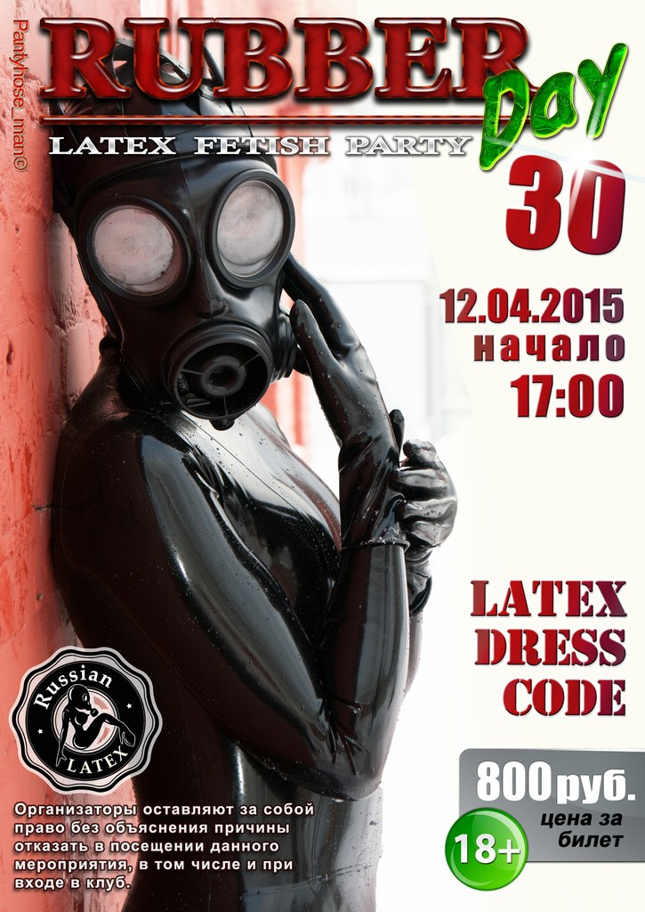 Rubberday latex fetish party, латекс фетиш вечеринка в Москве, закрытая вечеринка для любителей латекса, дресскод, тоталэнкложа,  мумификация, муммифификация, бондаж, вакуум-бед, бондажные мешки, латексные призы, конкурс на лучший костюм, rubberparty, fetishparty, event, dresscode, total enclosure, catsuit, corset, sensory deprivation, rubear, xozt, vacbed, vacuum-bed, mummification, bondage, rubber