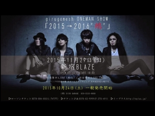 girugamesh 2015.11.29 ONEMAN SHOW 「2015→2016鵺」trailer