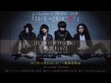 girugamesh 2015.11.29 ONEMAN SHOW 「2015→2016鵺」trailer girugamesh en Mexico