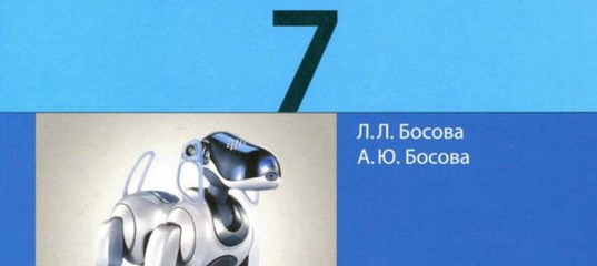 Учебник босова информатика 7 класс
