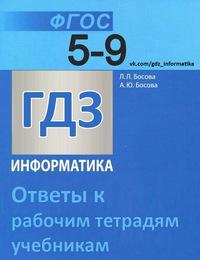 Решебник гдз ответы по информатике 9 класс босова учебник.