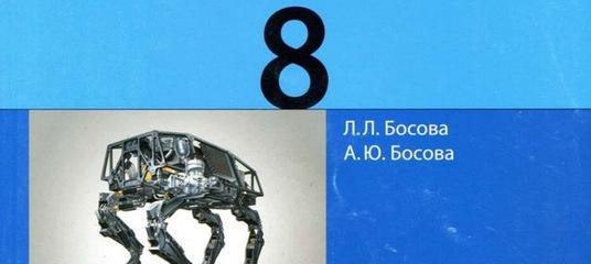 Босова информатика 8 класс фгос учебник.
