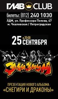 25.09 - Элизиум. Новый альбом (билеты - 100 РУБ)
