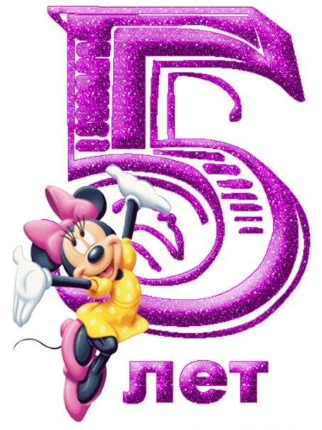 С днем рождения поздравления пять лет