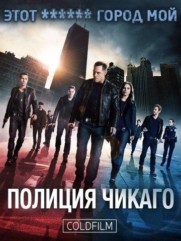 Полиция Чикаго 3 сезон 15 серия смотреть онлайн в хорошем качестве