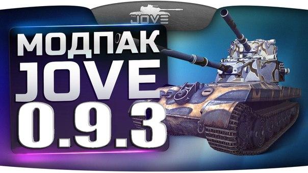 Скачать моды для world of tanks 0 9 3 от джова