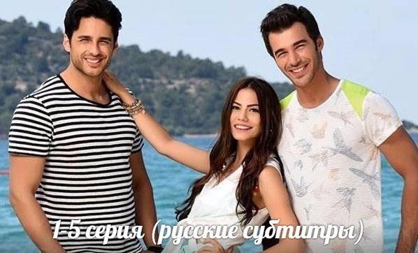 Турецкий сериал запах клубники на русском языке все серии
