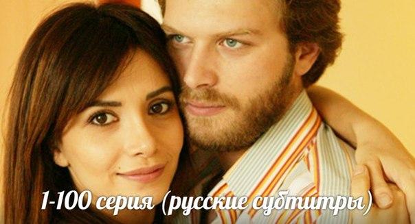 смотреть турецкие мелодрамы на русском языке