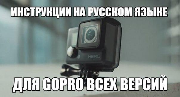 gopro инструкция