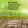 """Черниговский Фестиваль Психологии """"Гармония"""""""