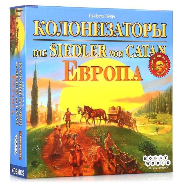 Игра настольная колонизаторы. европа