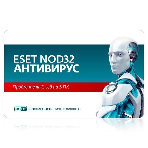 Продление лицензии на антивирус eset nod32 на 1 год на 3 пк