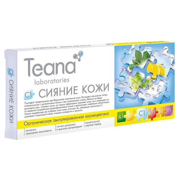 Концентрат для лица teana c1 сияние кожи, 10х2 мл