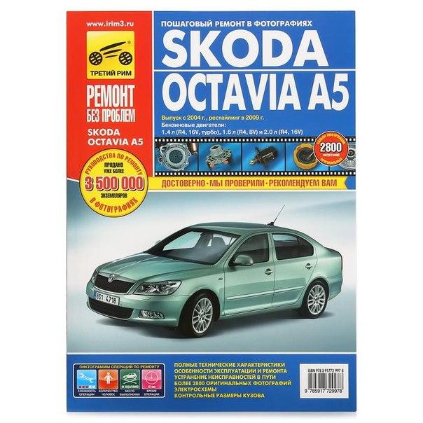 Книга skoda octavia a5 (с 2004) рестайлинг 2009, бензиновые двигатели: 1,4; 1,6; 2,0л. эксплуатация, техническое обслуживание и