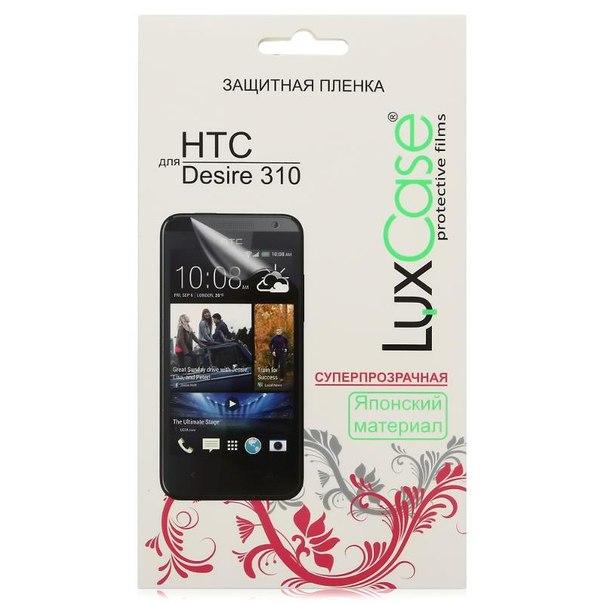 Пленка защитная luxcase для htc desire 310/310 dual , суперпрозрачная