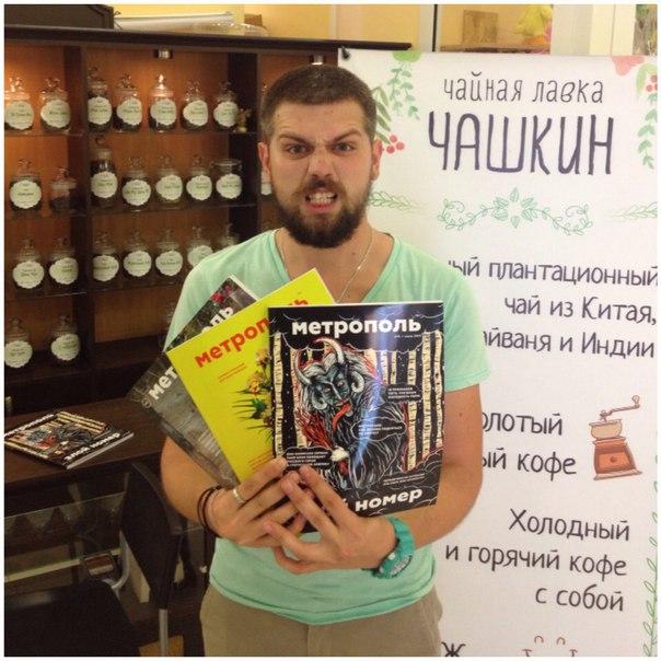 Журнал МЕТРОПОЛЬ «Злой Номер» | OFF