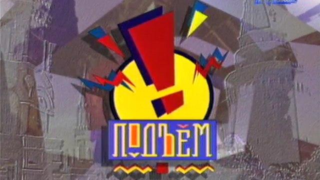 """Подъём! (ОРТ, 1996) Группа """"Мегаполис"""""""