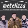 METELIZZA / Салон-магазин меха и кожи
