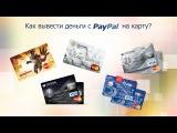 Как вывести деньги с PayPal. Вывести деньги с PayPal на карту без комиссии.