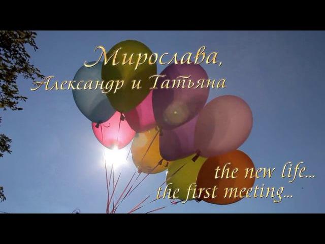 The new life... the first meeting... 2013г vk.com/arastudio