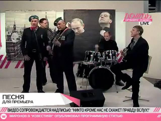 Десантники против Путина Песня для премьера avi