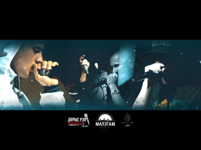 MAXIFAM Небольшой видеоотчет с концерта Durys Rap