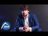 Азамат Биштов - Сто причин Концертный номер 2013