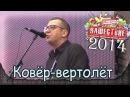 Смысловые галлюцинации Ковёр вертолёт Агата Кристи cover Нашествие 2014 7 11