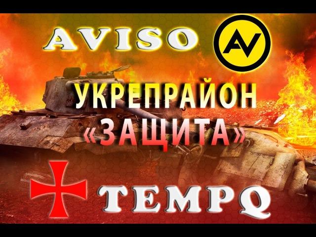 AVISO vs TEMPQ Укреп Район Защита