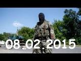 ДНР и ЛНР (Ополчение, Новороссия) +18 Все новости дня (08.02.2015)