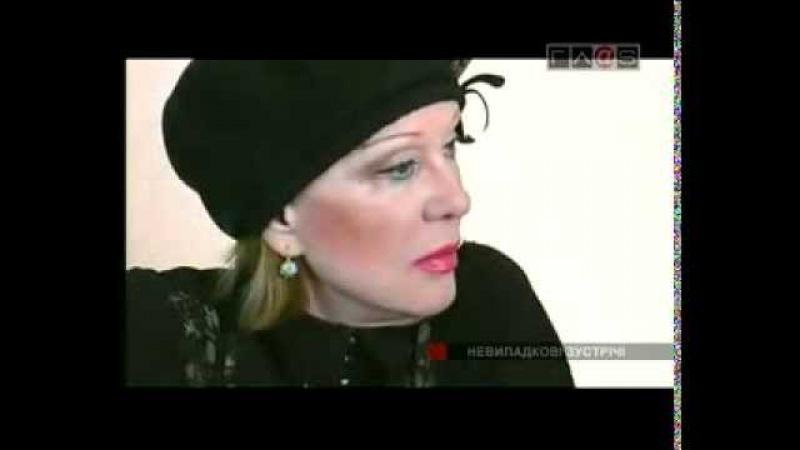 Людмила Гурченко Неслучайные встречи Интервью