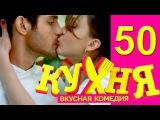 Кухня - Кухня - 50 серия (3 сезон 10 серия) [HD]