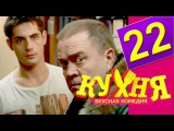 Кухня - 22 серия (2 сезон 2 серия) [HD] Комедия сериал