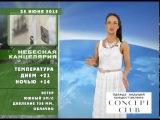 НЕБЕСНАЯ КАНЦЕЛЯРИЯ С ОЛЬГОЙ САВИНОВОЙ 24.06.15