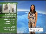 НЕБЕСНАЯ КАНЦЕЛЯРИЯ С ОЛЬГОЙ САВИНОВОЙ 26.06.15