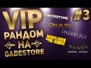 Покупаем VIP рандом на Gabestore 3