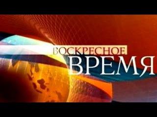 """Воскресное """"Время"""" (22.03.2015)"""