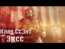 Warface - ClanWar - Ст3йт vs .СолдатЫ_УдачИ.