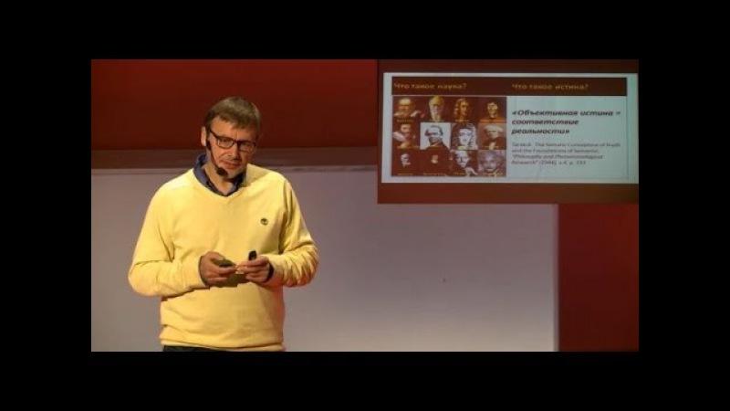 Константин Анохин - Мозг учёного: как он познаёт истину