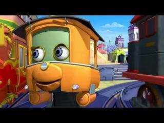 Веселые паровозики из Чаггингтона - Новый друг (Серия 89/ 3 Сезон) - мультфильмы про паровозики