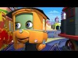 Веселые паровозики из Чаггингтона - Новый друг (Серия 11 3 Сезон) - мультфильмы про паровозики