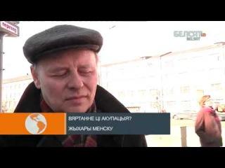 Жыхары Менску пра акупацыю Крыму: так суседзі не робяць <#Белсат>
