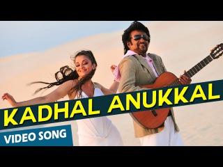 Kadhal Anukkal Official Video Song | Enthiran | Rajinikanth | Aishwarya Rai | A.R.Rahman