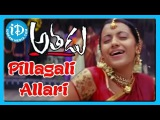 Pillagali Allari Song - Athadu Movie, Mahesh Babu, Trisha, Trivikram Srinivas, Mani Sharma