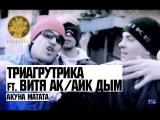 Триагрутрика ft. Витя АК Айк Дым - Акуна Матата