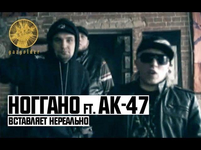 Ноггано ft. АК-47 - Вставляет Нереально