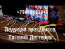 Ведущий на ВАШ ПРАЗДНИК. г. Екатеринбург. тамада, корпоратив, свадьба, открытие магазинов